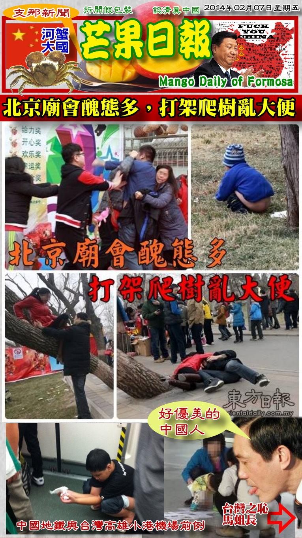 140206芒果日報--支那新聞--北京廟會醜態多,打架爬樹亂大便