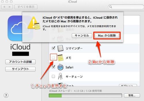 Macから削除