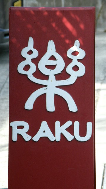 Photo:#4917 restaurant sign (楽) By Nemo's great uncle