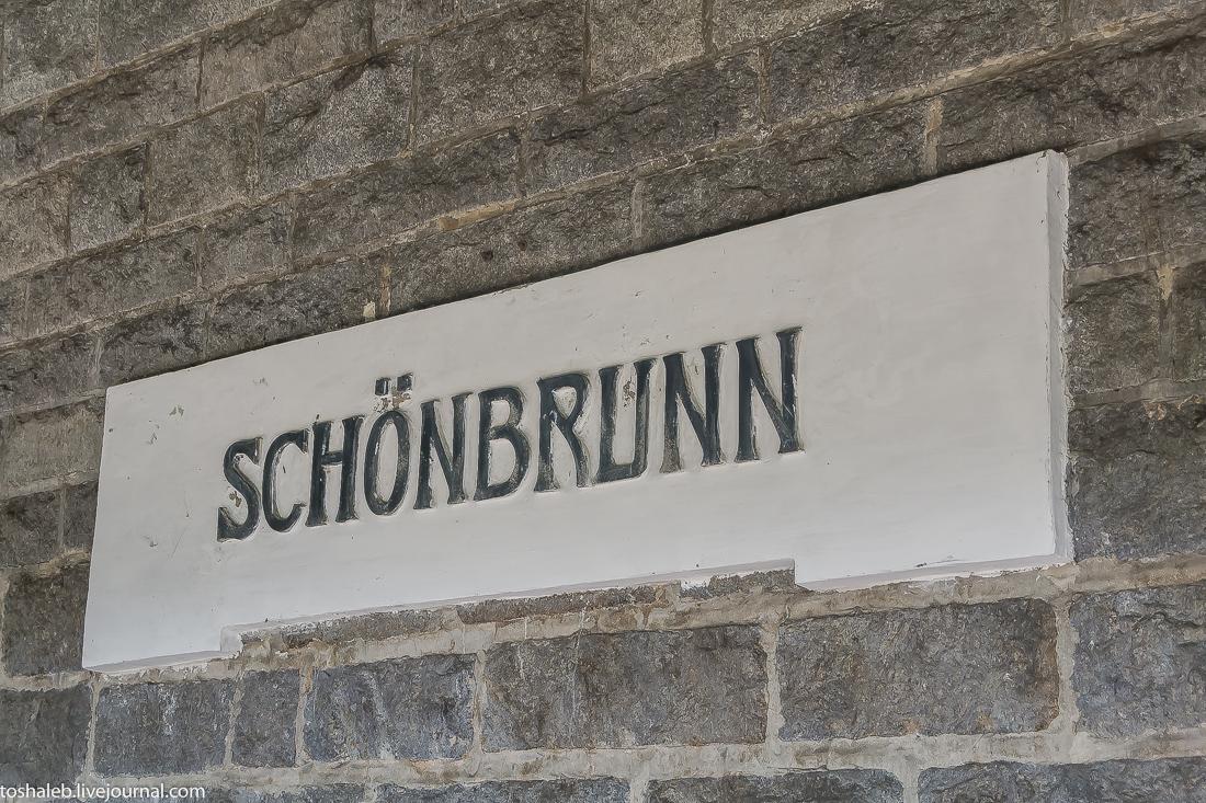 Шенбрунн_1-1