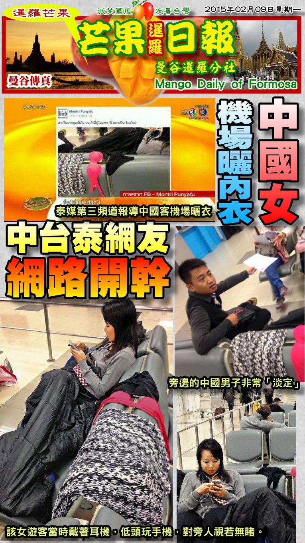 150209芒果日報--國際新聞--中女機場曬內衣,泰網友傻眼幹譙