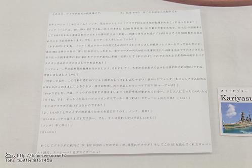 GuP_mc-232