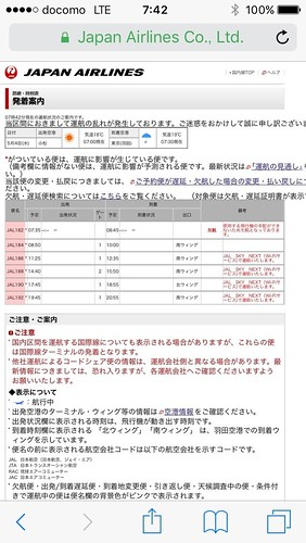 JAL flight status, May 4 morning