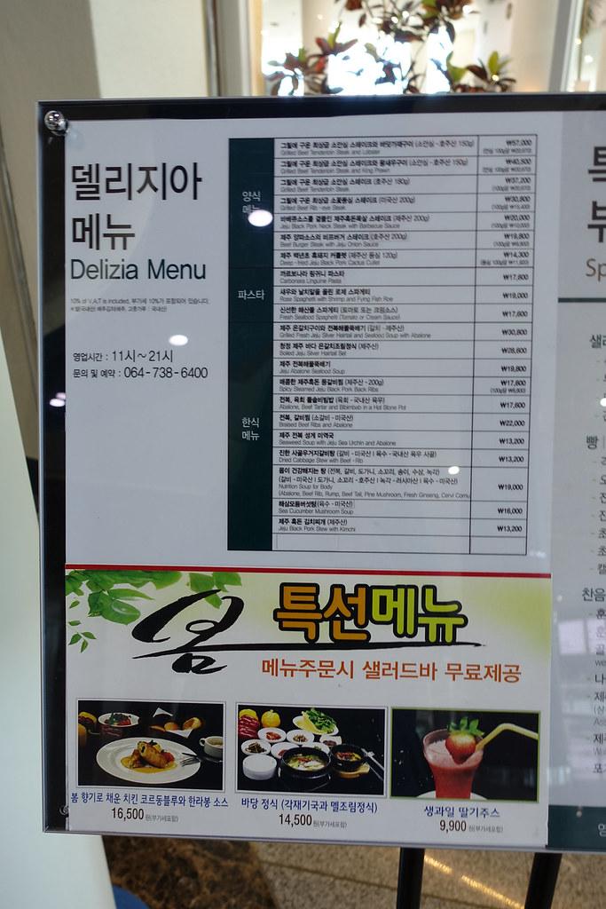 【西歸浦中文觀光區】濟州觀光公社免稅店 DUTY FREE 鮑魚生牛肉石鍋拌飯 + 名產販售區(巧克力、橘子乾) @GINA環球旅行生活 不會韓文也可以去韓國 🇹🇼