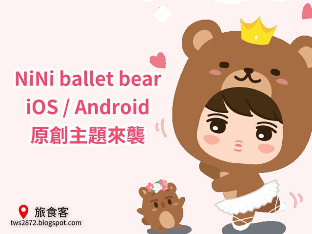 LINE 主題-NiNi ballet bear