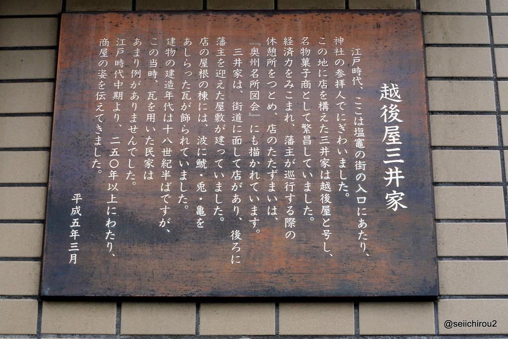鹽竈神社参道