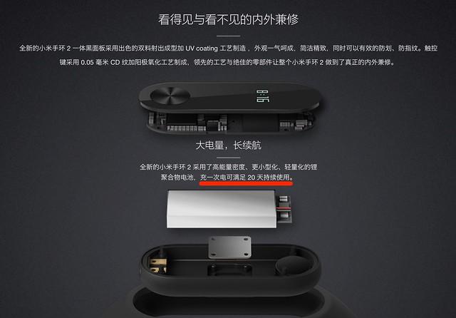 miband2_battery