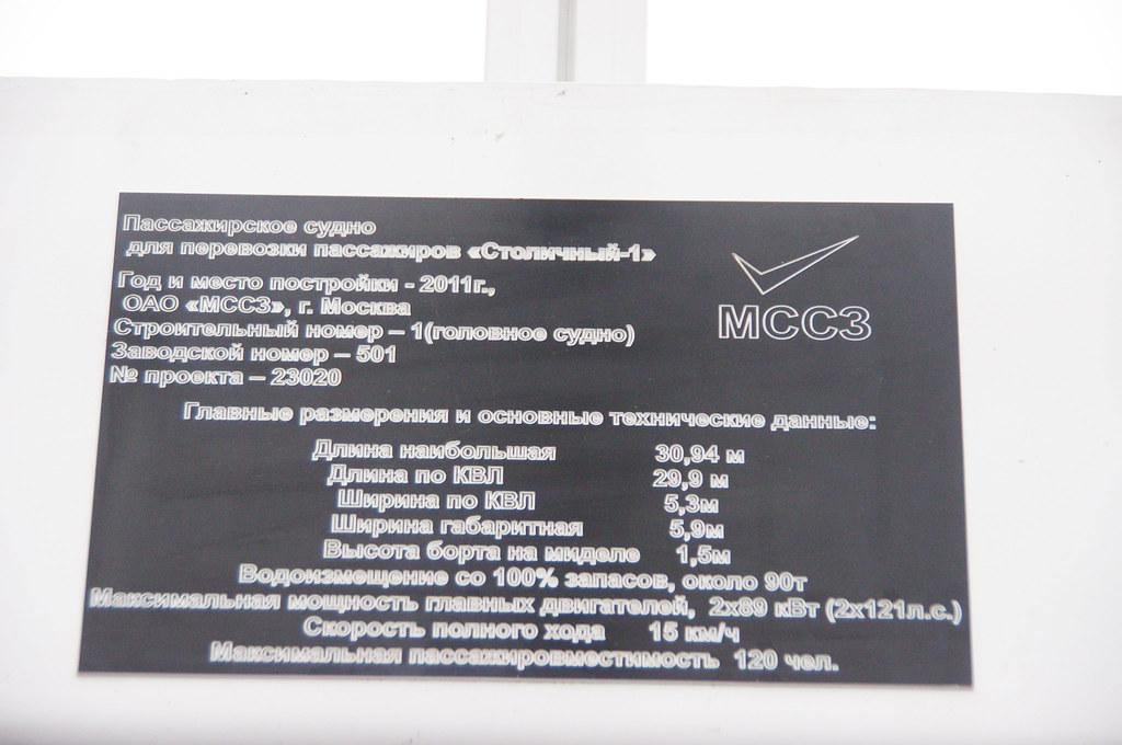 MS Stolichniy-1 moscow 2013 _20130525_088