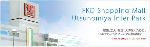7月20日(土)上野文具FKDインターパーク店で実演やります!