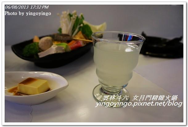 雲林斗六_女月門精緻火鍋_DSC04184