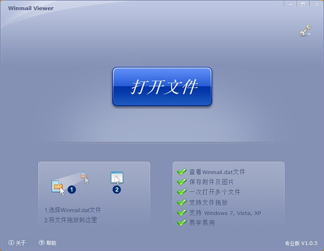 Winmail Viewer 1.0.5.0 注册机