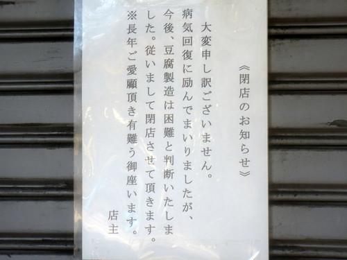 はとや豆腐店(桜台)