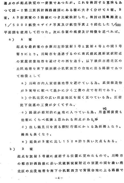 第三京浜調査報告-31