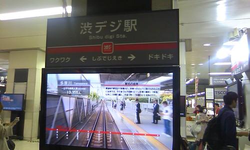 250414渋谷駅 (6)