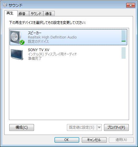 speaker_select_140216