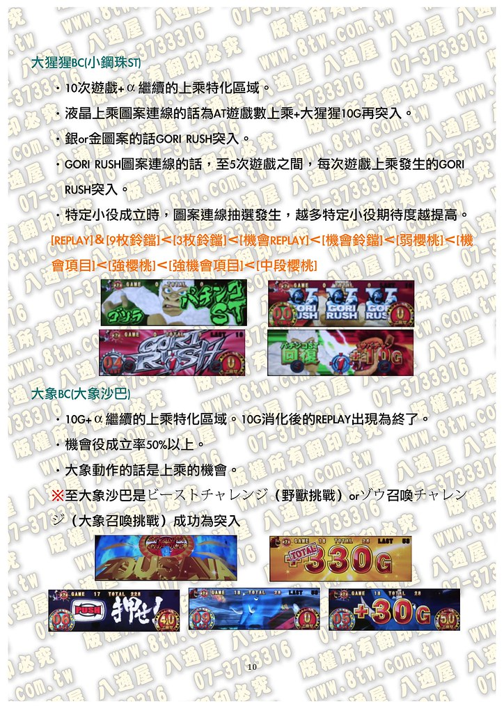 S0180獸王~王者之歸還 中文版攻略_Page_11