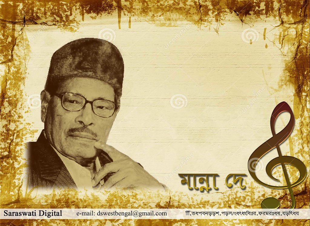 manna dey coffee house mp3 download