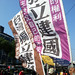 Taiwanese independence protesters 3