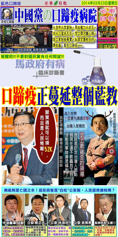 140323芒果日報--口蹄疫區--學生抗爭反服貿,藍政客威脅利誘