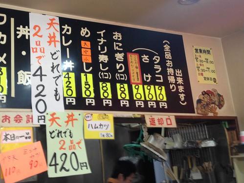 20140407味沢