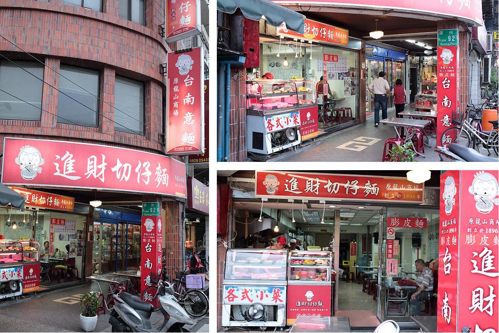 20140425萬華-進財切仔麵 (2)