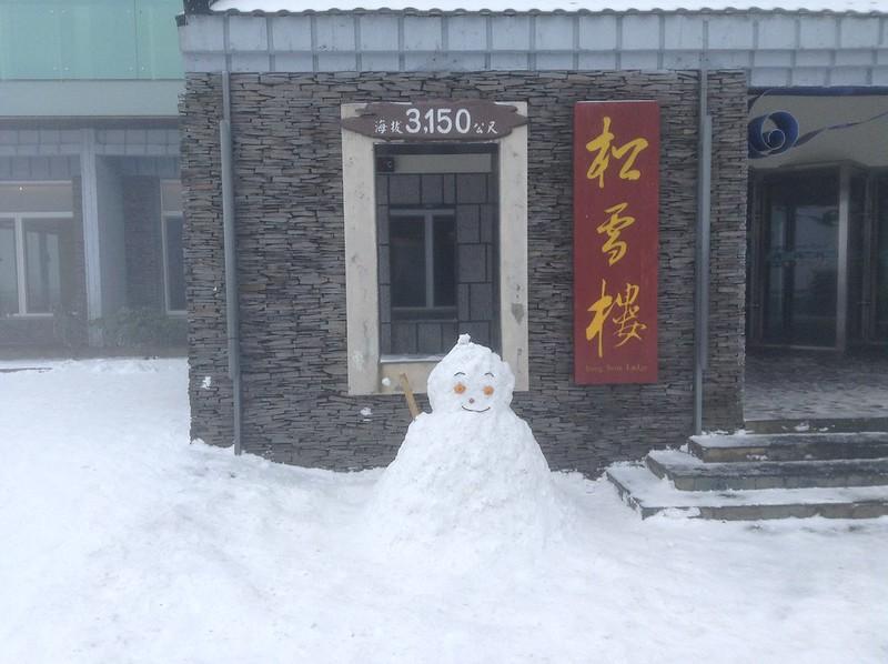 松雪樓前的雪人