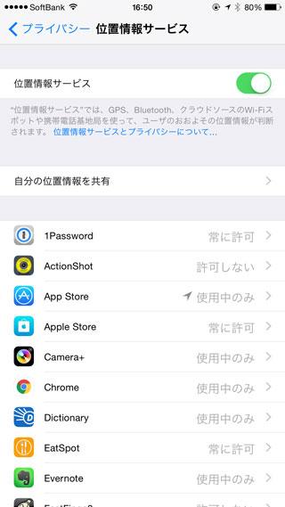 位置情報を利用するアプリ一覧
