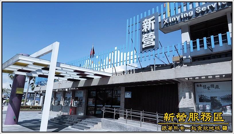 新營休息站 / 國道一號