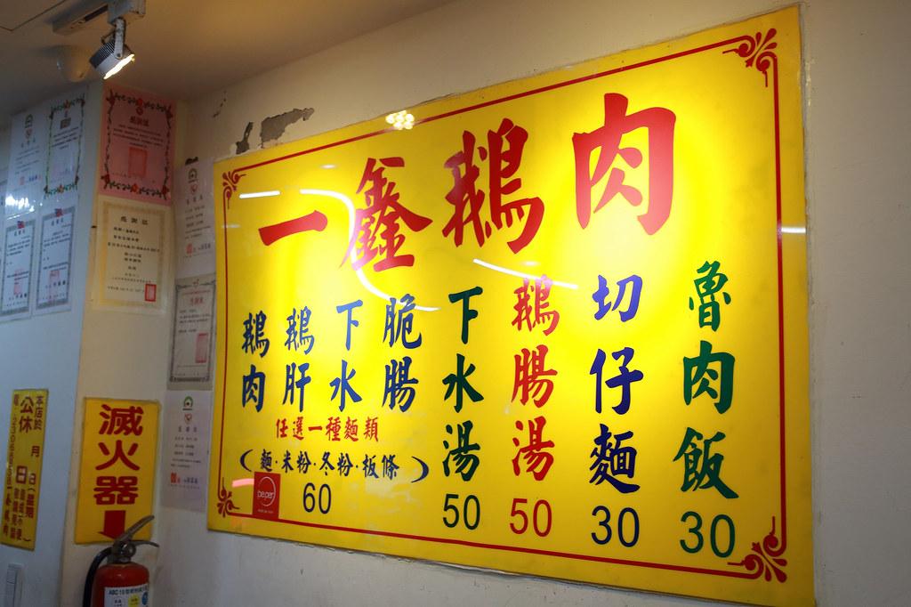 20160517萬華-一鑫鵝肉 (4)