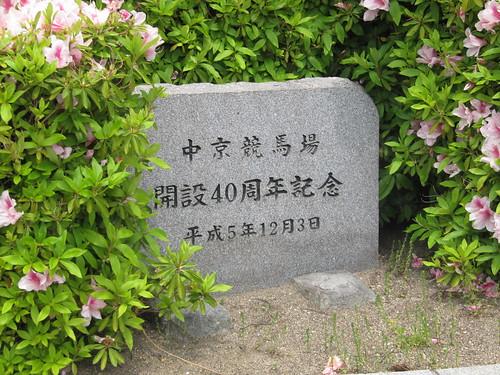 中京競馬場の開設40周年記念碑