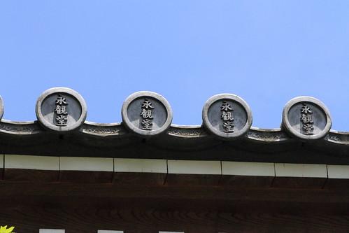 永観堂禅林寺