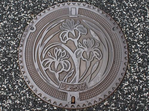 Joge Hiroshima ,manhole cover (広島県上下町のマンホール)