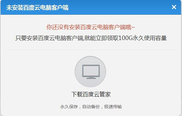 【APP軟體】免費雲端空間.百度雲(限時贈送2TB永久超大空間)