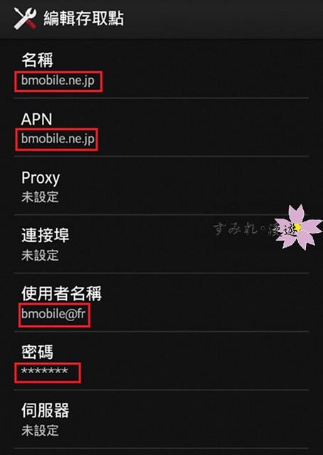 國外旅行-20130915-20東京行(b-mobile卡)-10