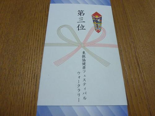 見事、第三位!@東振協 健康フェスティバル2013 高尾山 ウォークラリー
