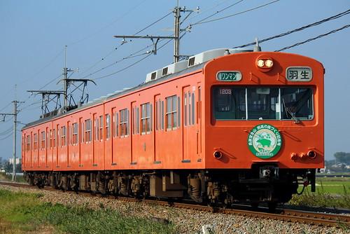 1003F(長瀞宝登山 熊高の森づくり記念号HM) @新郷〜武州荒木