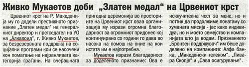 """Живко Мукаетов доби """"Златен медал"""" на Црвениот крст"""