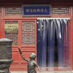 DSC_0521-南锣鼓巷-大清邮局