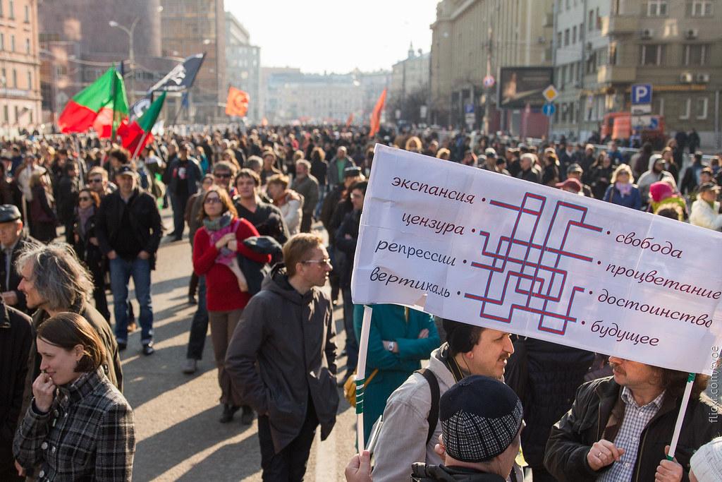 Митингующие за правду
