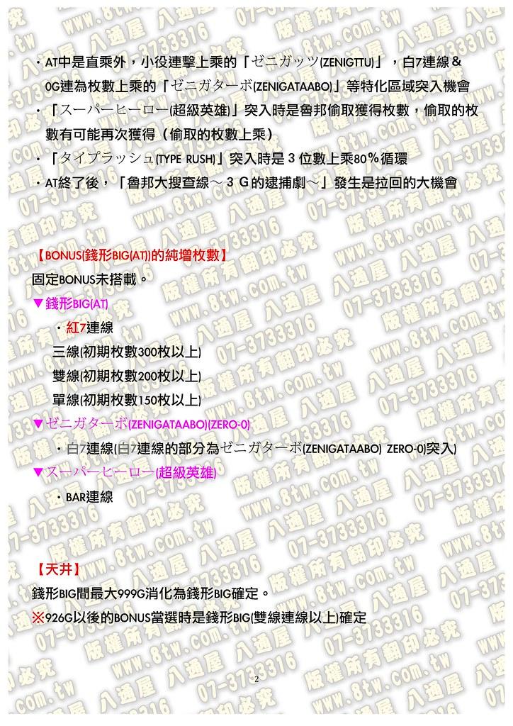 S0191主役錢形2 中文版攻略_Page_03
