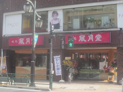 練馬風月堂(練馬)