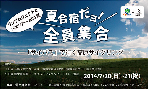 2014summer_bustour_banner