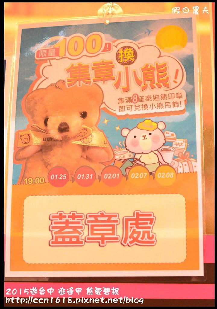 2015遊台中 逛逢甲 熊愛碧根DSC_2025