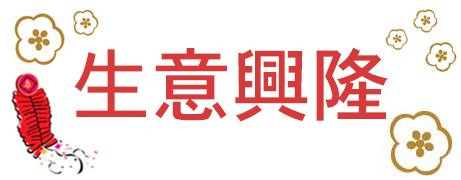 sang-yi-hing-lung