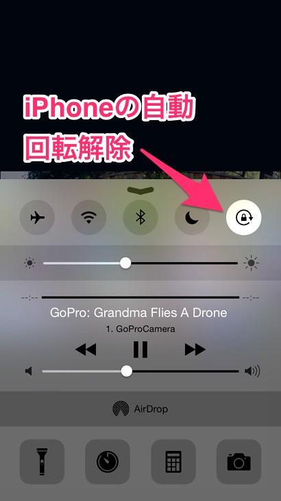 iPhoneの自動回転ロック解除方法