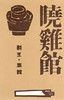 allumettes japon004