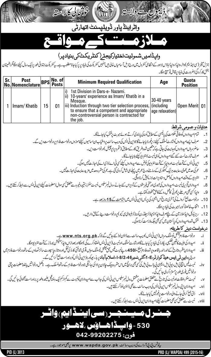 WAPDA Lahore Imam Khateeb Job