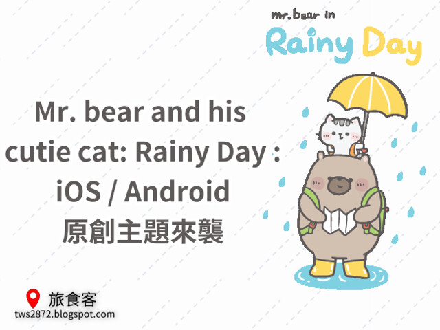 LINE 主題-Mr. bear and his cutie cat  Rainy Day