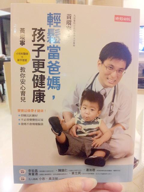 130510 星期六讀書日--輕鬆當爸媽,孩子更健康