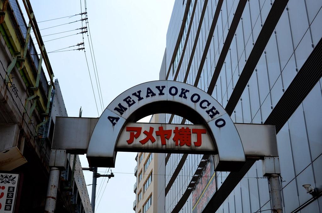 how to go to ameya yokocho